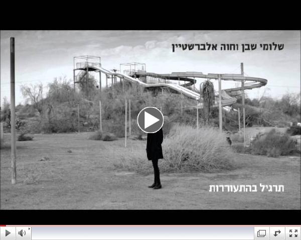 Shlomi Shaban and Chava Alberstein