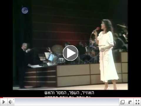 Performed originally by Ofra Haza
