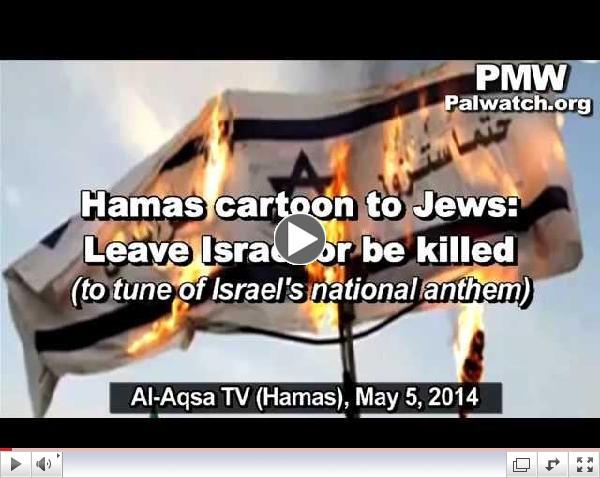 Hamas TV song