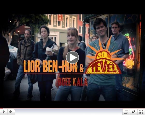 LIOR BEN-HUR & Sol Tevel in Boee Kala