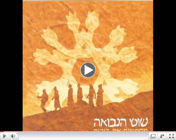 Sound of the Wheel - Shotey Hanevua