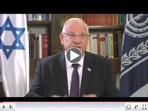 President Rivlin's Rosh Hashanah Greeting