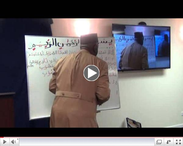 Part 2 (Class 13) - Quranic Arabic Class using the llmul-Ishtaqaaq Teaching Method